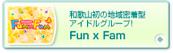和歌山初の地域密着型アイドルグループ! Fun x Fam