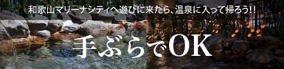 紀州黒潮温泉は、手ぶらで温泉OK