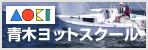 青木ヨットスクール