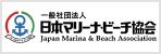 一般社団法人日本マリーナ・ビーチ協会
