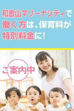 和歌山マリーナシティで働く方は、保育料が特別料金に!