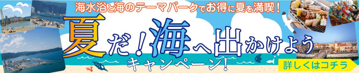 夏だ!海へ出かけようキャンペーン!