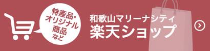 和歌山マリーナシティ 楽天ショップ