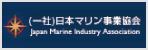 (一社)日本マリン事業協会